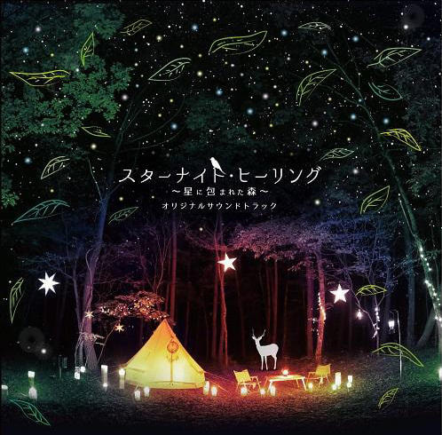 「スターナイト・ヒーリング」(ピアノ曲作曲、ピアノアレンジ・演奏)