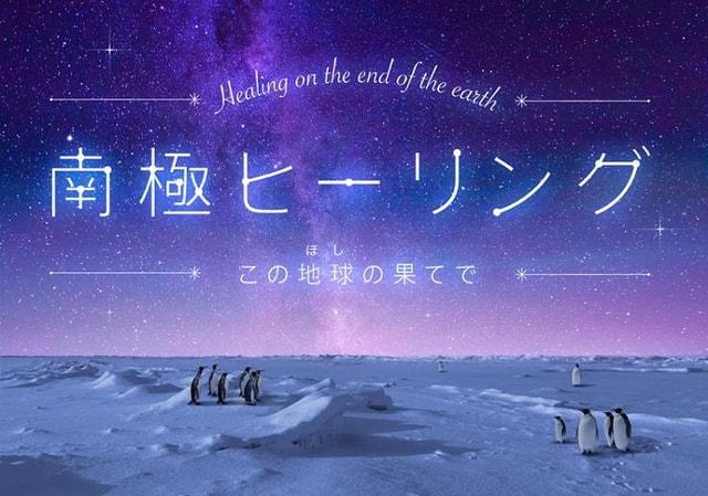 「南極ヒーリング〜この地球の果てで〜」(ピアノ曲作曲、ピアノアレンジ・演奏)